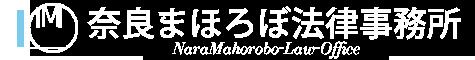 奈良まほろば法律事務所|奈良弁護士会所属